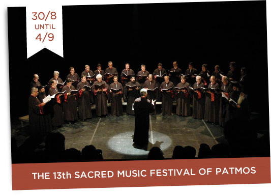 30/8-4/9 The 13th Sacred Music Festival of Patmos