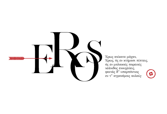 eros the required info greek name