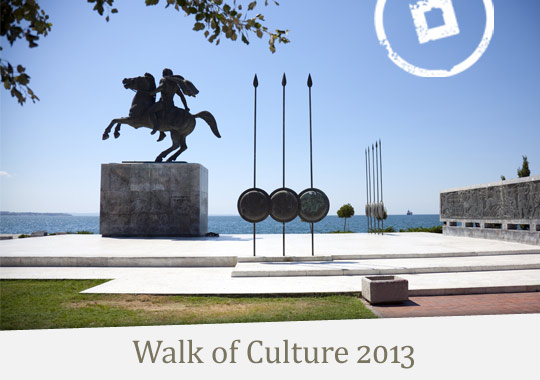 thessaloniki_walk_culture