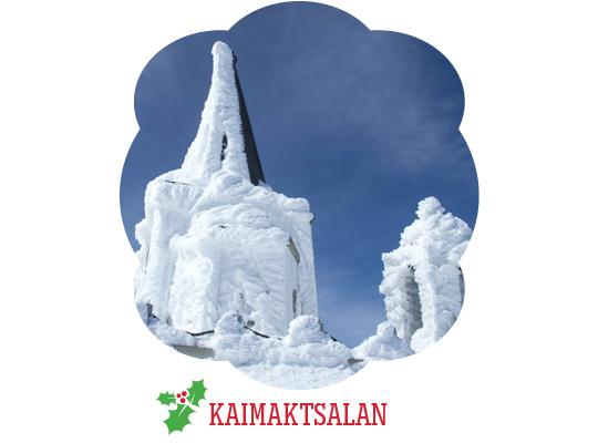 Christmas_Kaimaktsalan
