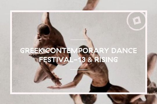 Greek  Dance Festival