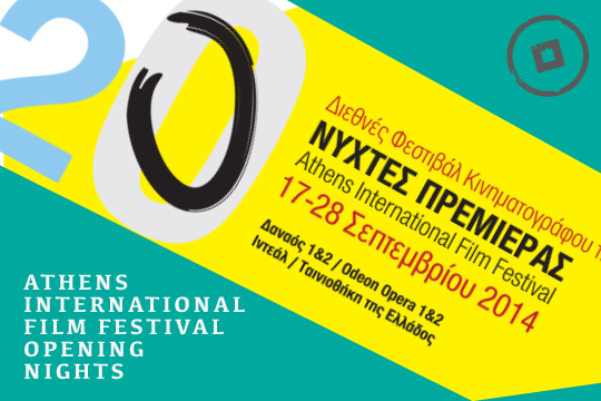 Athens international film festival 2014