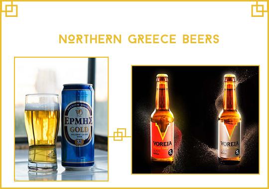 NORTHERN GREECE BEERS