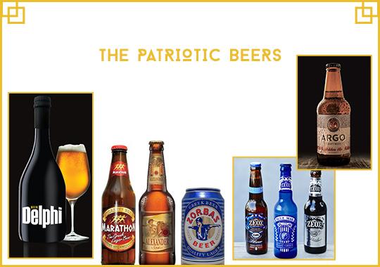 GREECE beers