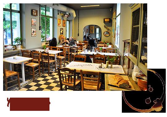 ypovryxio cafe athens