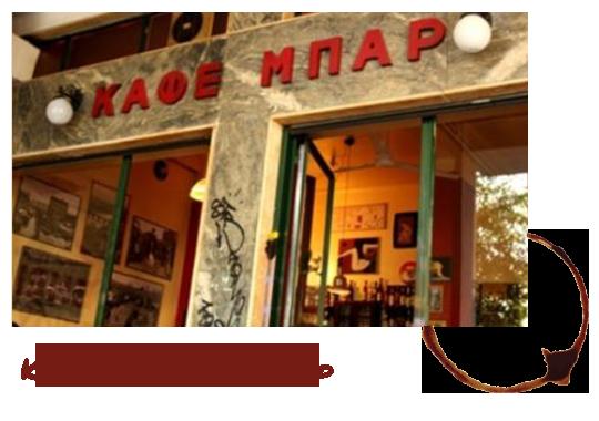 Kafeneio Navarino